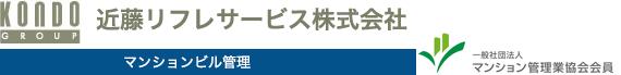近藤リフレサービス株式会社 マンションビル管理チーム