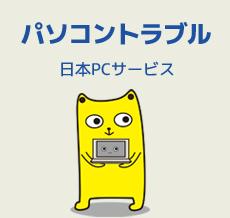 パソコントラブル 日本PCサービス