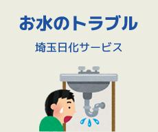 お水のトラブル 埼玉日化サービス