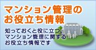 マンションビル管理のお役立ち情報